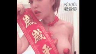 Happy Chinese New Year – taiwancamgirls.com